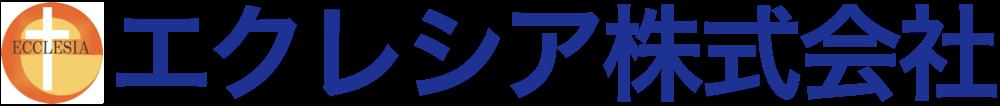 エクレシア株式会社